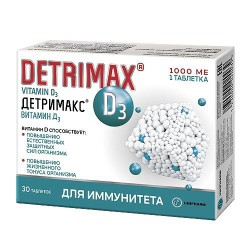 Детримакс Витамин Д3, табл. 230 мг №30
